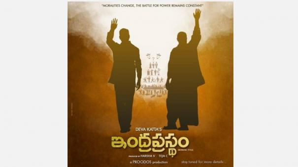 indraprastham-first-look