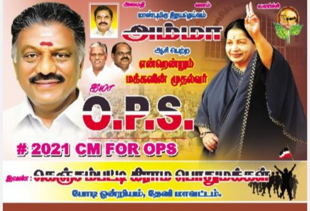 next-chief-minister-ops-the-agitation-in-the-aiadmk-by-the-posters-that-suddenly-sprouted-in-the-competition