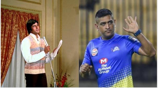 dhoni-poetically-announces-his-retirement-through-the-lyrics-of-his-favorite-amitabh-bachchan-life-philosophy-in-the-song