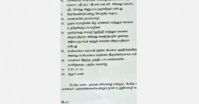 kovai-school-issue
