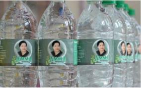 amma-drinking-water