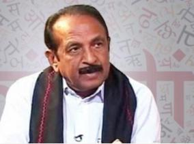 single-country-single-employee-selection-agency-bjp-government-conspiracy-vaiko-condemnation