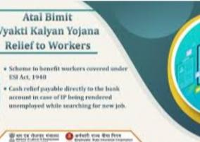 relaxation-in-eligibility-criteria-and-enhancement-in-the-payment-of-unemployment-benefit-under-atal-bimit-vyakti-kalyan-yojana-of-esic