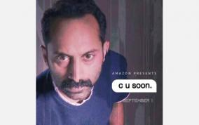 shot-on-mobile-in-lockdown-malayalam-film-cu-soon-to-go-for-ott-release