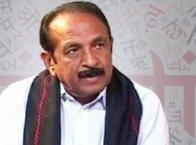 compulsory-collection-of-fees-from-higher-education-institutions-including-anna-university-vaiko-s-request-to-cancel-and-order-the-chief-minister