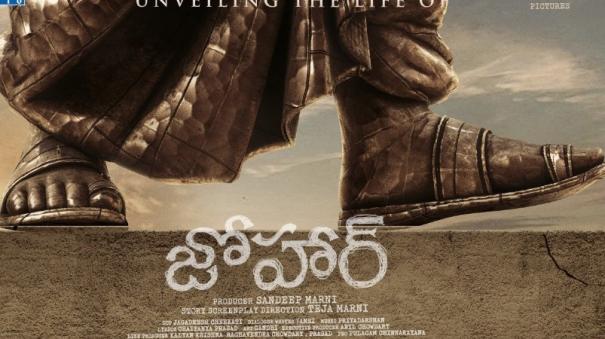 johaar-remake-in-tamil