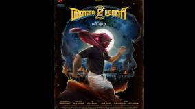 minnal-murali-first-look