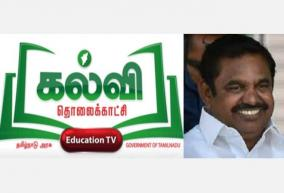 home-education-video-lessons-sign-language-teaching-cm-praises-education-tv-for-completing-one-year