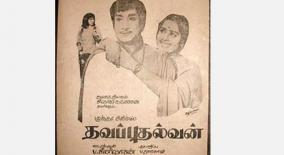 48-years-of-thavapudhalvan