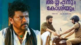 ayyappanum-koshiyum-tamil-remake