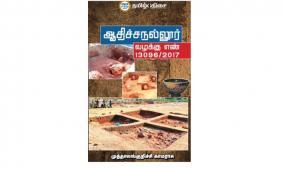 hindu-publications