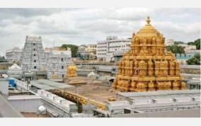 tirupati-temple