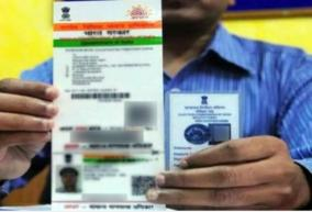 aadhar-services-at-post-offices-resume-from-tomorrow-opportunity-to-make-aadhar-corrections-nearby