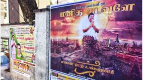 posters-in-the-name-of-students-in-coimbatore-congratulating-the-first