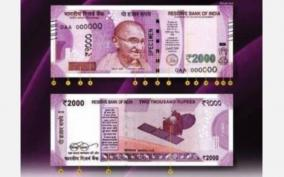 new-two-thousand-rupees-note-not-printed
