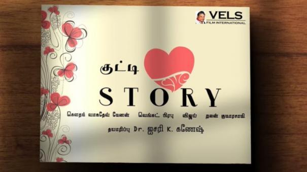 kutty-love-story