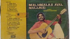 41-years-of-music-director-gangaiamaren