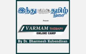varmam-therapy