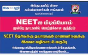 neet-online-class