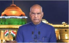 national-education-policy-to-prepare-children-for-future-needs-ram-nath-kovind