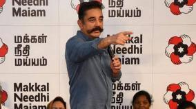 makkal-needhi-mayyam