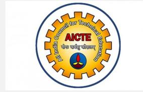 organizations-story-3-all-india-council-for-technical-education-aicte