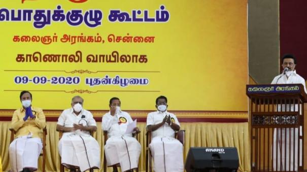 dmk-general-body-meeting-welcomes-court-judgements-on-reservation