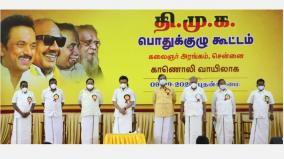 dmk-general-committee-additional-posts-created-an-overview-of-vacancies