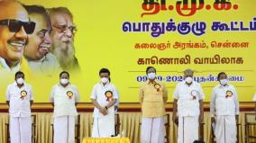 dmk-general-body-meeting-condemns-eia-2020-new-education-policy