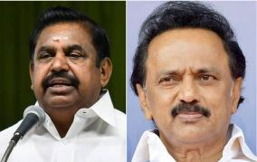 110-crore-scam-in-financial-assistance-scheme-for-farmers-why-is-chief-minister-palanisamy-covering-up-1-lakh-fake-people-stalin-s-condemnation