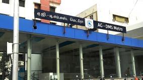 dms-metro
