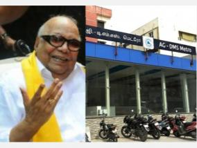 former-chief-minister-karunanidhi-s-name-petition-for-metro-railway-station-high-court-dismisses
