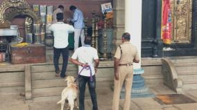 dindigul-bomb-scare-police-search
