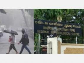 deepening-depression-heavy-rains-in-6-districts-of-tamil-nadu-meteorological-department