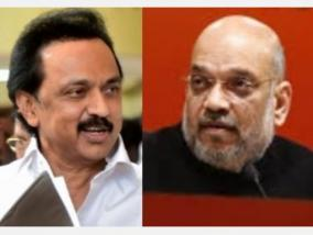 save-indians-from-corona-rather-than-save-india-stalin-s-answer-to-amit-shah
