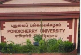 puducherry-central-university-advances-to-9th-place-in-central-university-rankings