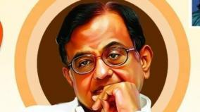 tomorrow-is-the-75th-birthday-of-former-finance-minister-p-chidambaram-special-video-seminar-today-at-4pm