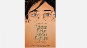 achcham-madam-naanam-payirppu-first-look-released