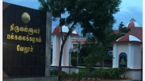 thiruvalluvar-university-split-into-2-new-university-headed-by-viluppuram-chief-minister-s-announcement
