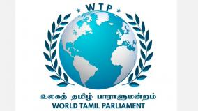 world-tamil-parliament-by-tamil-mps