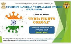utkrisht-sansthan-vishwakarma-award