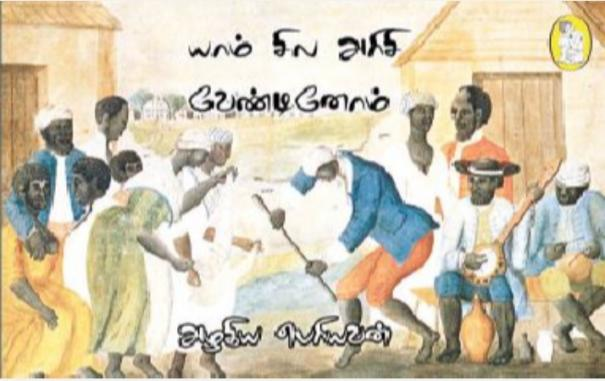 caste-in-tamil-literature