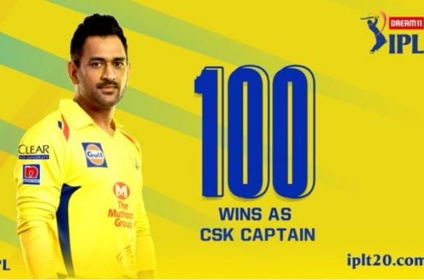 ms-dhoni-becomes-first-captain-to-win-100-matches-for-a-franchise
