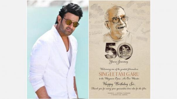 singeetam-srinivasa-rao-in-prabhas-movie