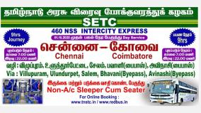 express-bus-service-from-covai-chennai