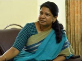 thoothukudi-port-should-be-made-an-international-container-terminal-kanimozhi-mp-in-parliament-emphasis