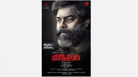 joseph-tamil-remake-first-look-released
