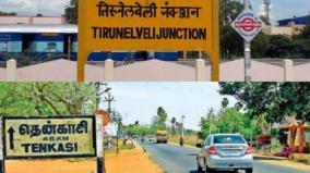tirunelveli-tenkasi-road-extention-work-rti-info
