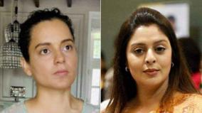 nagma-why-hasn-t-ncb-summoned-kangana-ranaut-who-admitted-to-taking-drugs