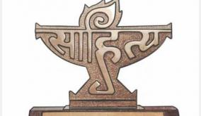 why-is-the-announcement-of-the-sahitya-akademi-youth-award-going-to-be-postponed-creators-question
